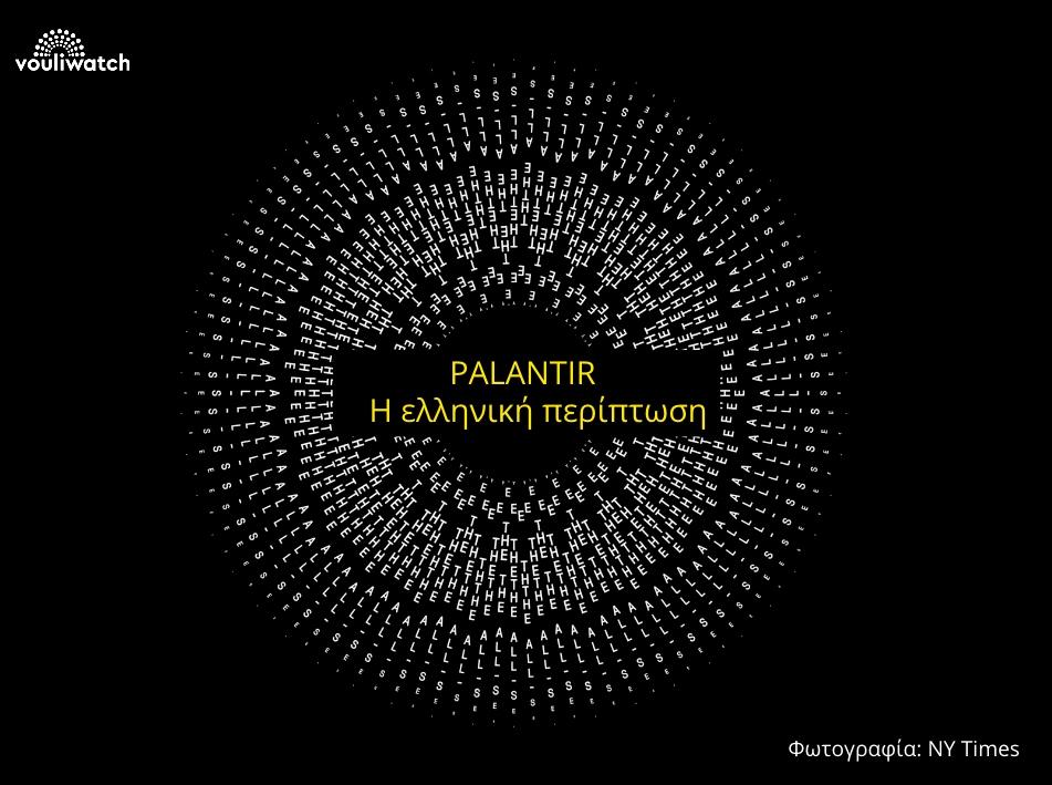 Ο σκιώδης κολοσσός επεξεργασίας δεδομένων, Palantir, σε αδιαφανή συνεργασία με το Υπ. Ψηφιακής Πολιτικής για τον Covid-19